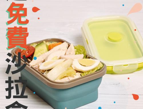 免費環保沙拉盒,還享有終身TG沙拉折價!