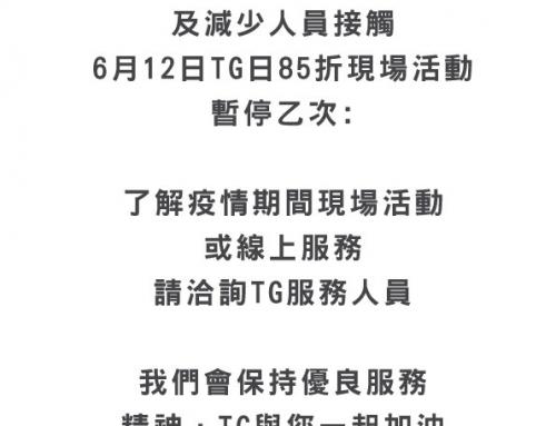 公告: 2021年6月12號TG日暫停一次