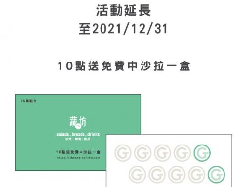 公告: TG集點卡活動延長至2021/12/31