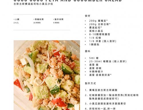 DIY沙拉IDEA : 古斯古斯費達起司和小黃瓜沙拉
